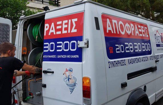 αποφράξεις στην Αθήνα